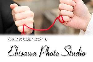 画像:海老沢写真館2
