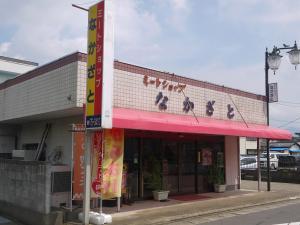 画像:中里精肉店2