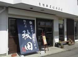 画像:麺工房秋田 外観