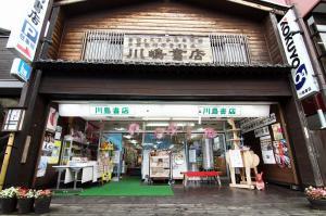 『川島書店外観』の画像