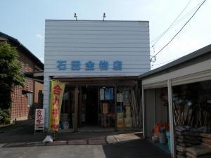 画像:石田金物店1