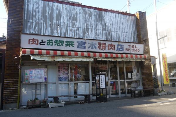 『宮本精肉店 外観』の画像