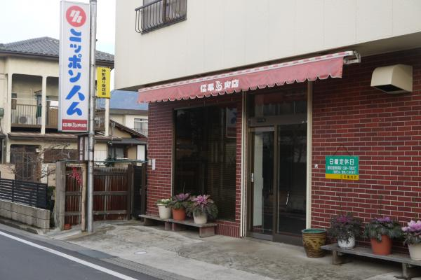 『仁平鳥肉店 外観』の画像
