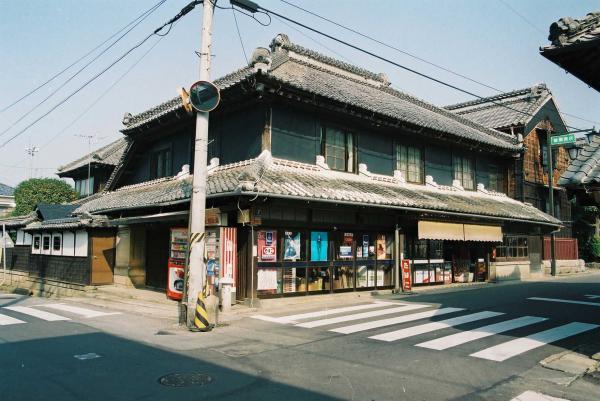 『潮田家』の画像