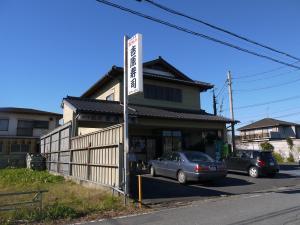 『『吉原寿司2』の画像』の画像