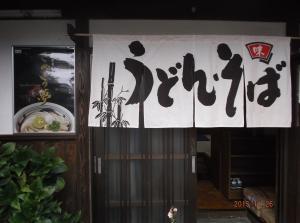 『あじさい店入口』の画像