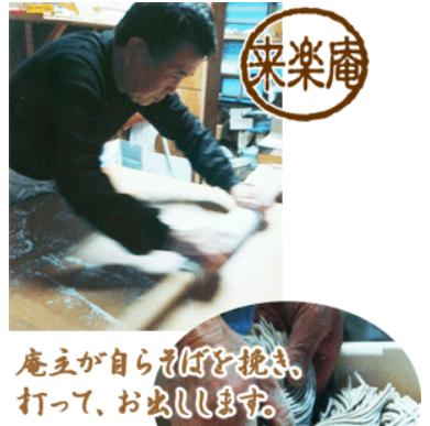『『『筑波工芸 来楽庵 そば』の画像』の画像』の画像