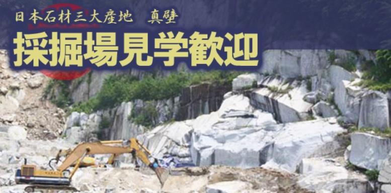 『採掘歓迎』の画像