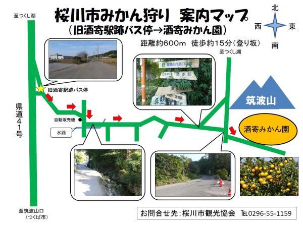『『バスからみかん園までの地図』の画像』の画像