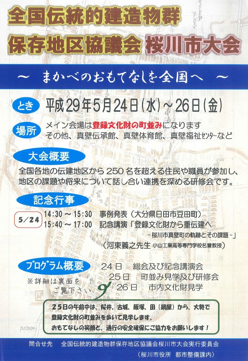 『伝建地区桜川市大会チラシ表』の画像