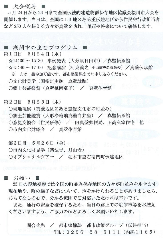 『伝建地区桜川市大会チラシ裏』の画像