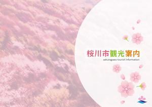 『桜川市観光案内パンフレット』の画像