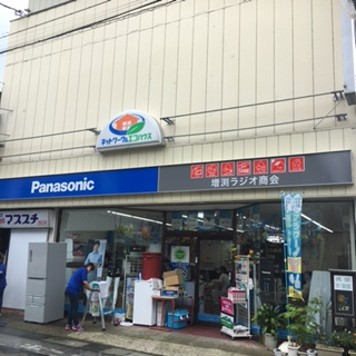『増渕ラジオ商会外観』の画像