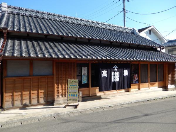 『高橋良之商店』の画像