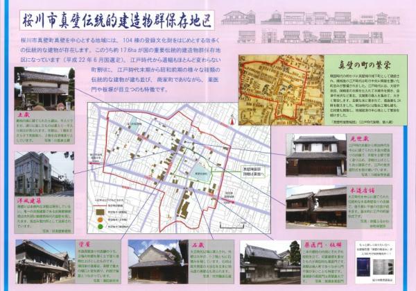 『桜川市真壁伝統的建造物保存地区』の画像