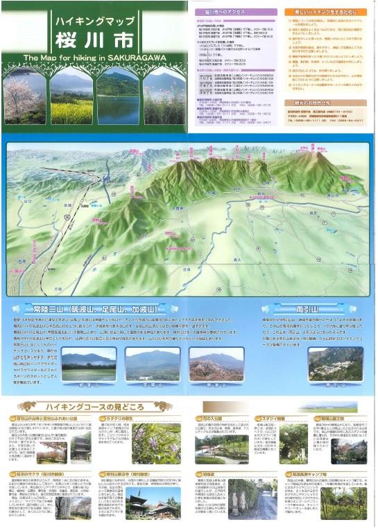 『桜川市ハイキングマップ2』の画像