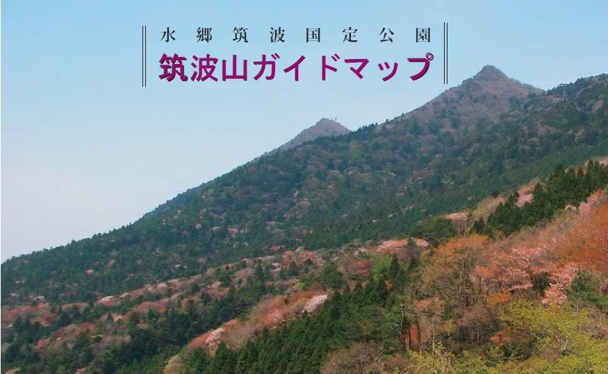 『筑波山ガイドマップ』の画像