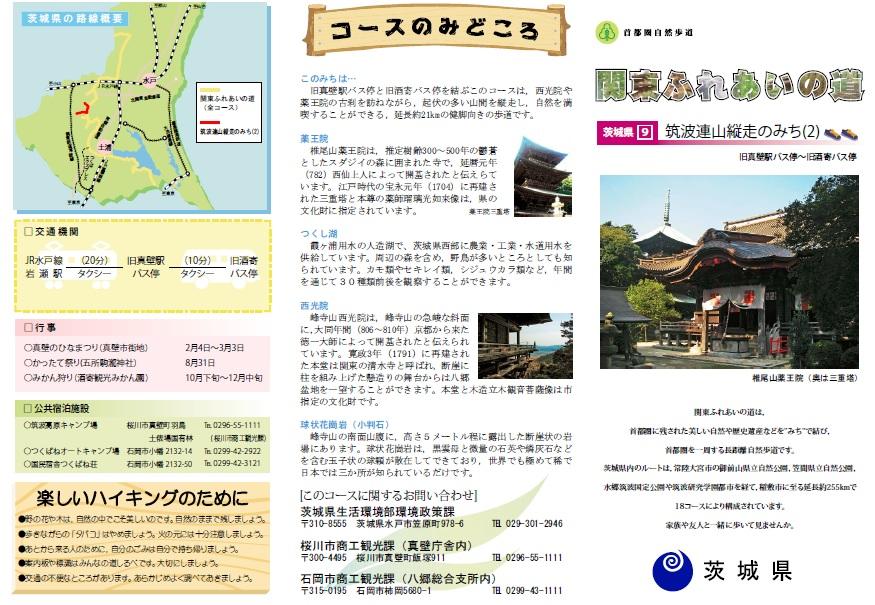 『筑波連山縦走のみち(2)』の画像