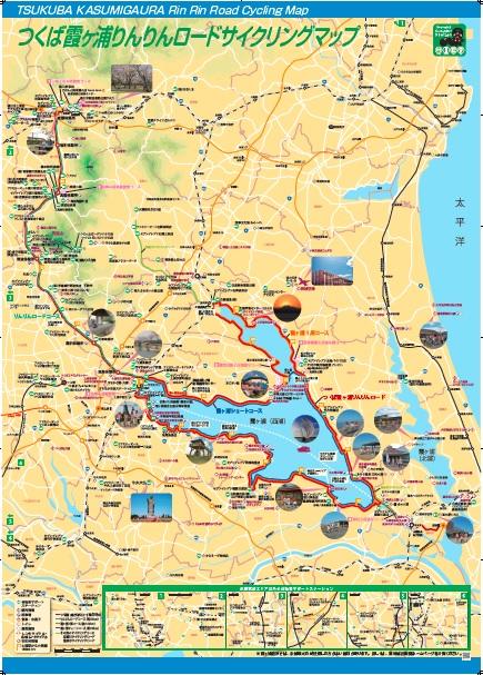 『『つくば霞ヶ浦りんりんロードサイクリングマップ』の画像』の画像