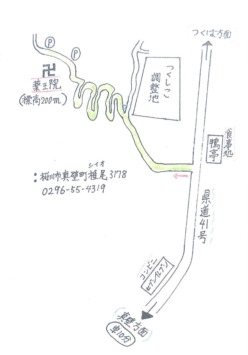 『『椎尾山薬王院マップ』の画像』の画像
