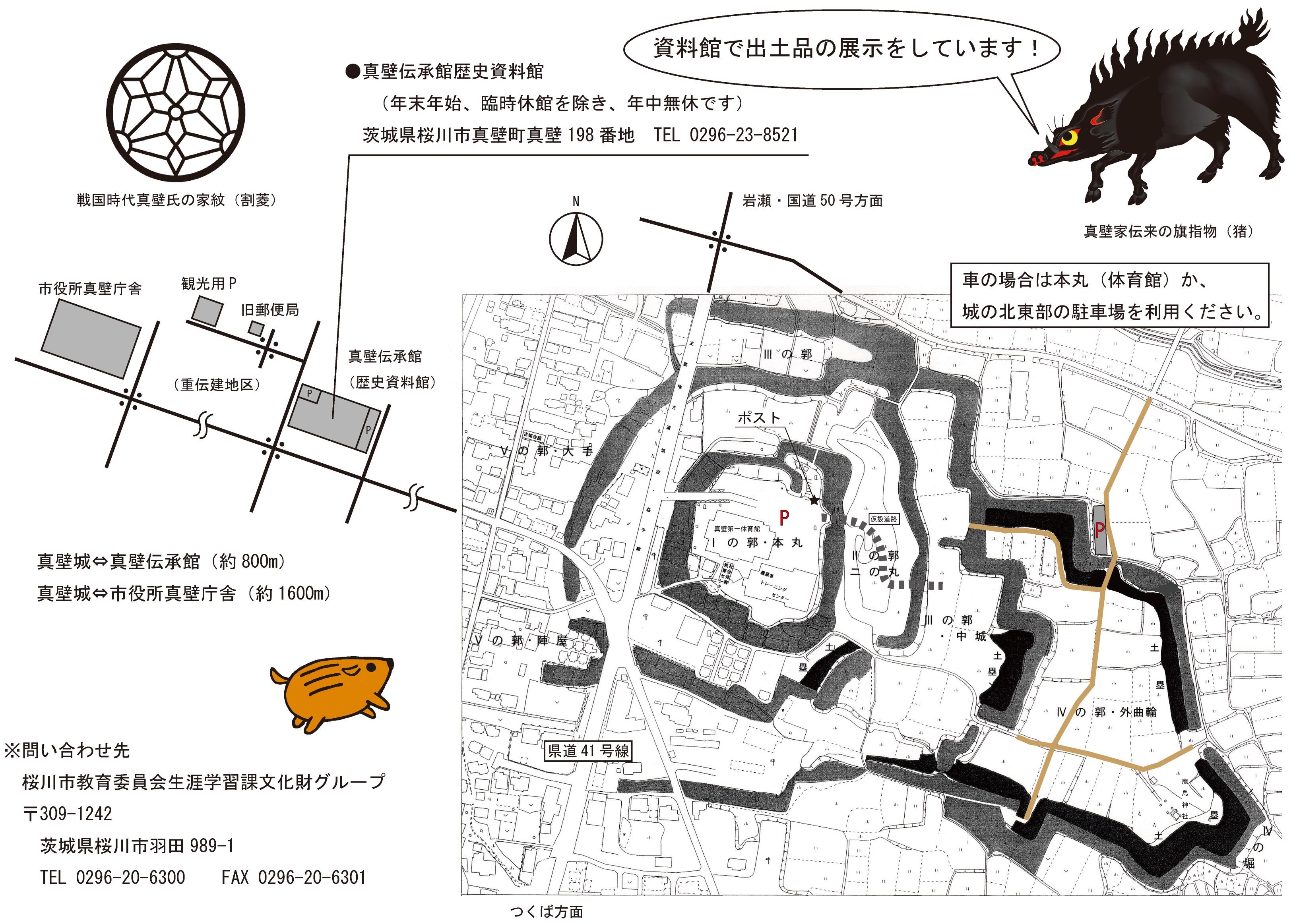 『真壁城跡map』の画像