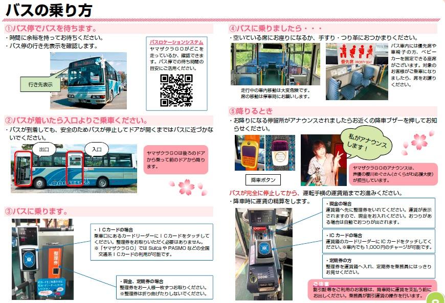 『『ヤマザクラGOバス乗り方』の画像』の画像