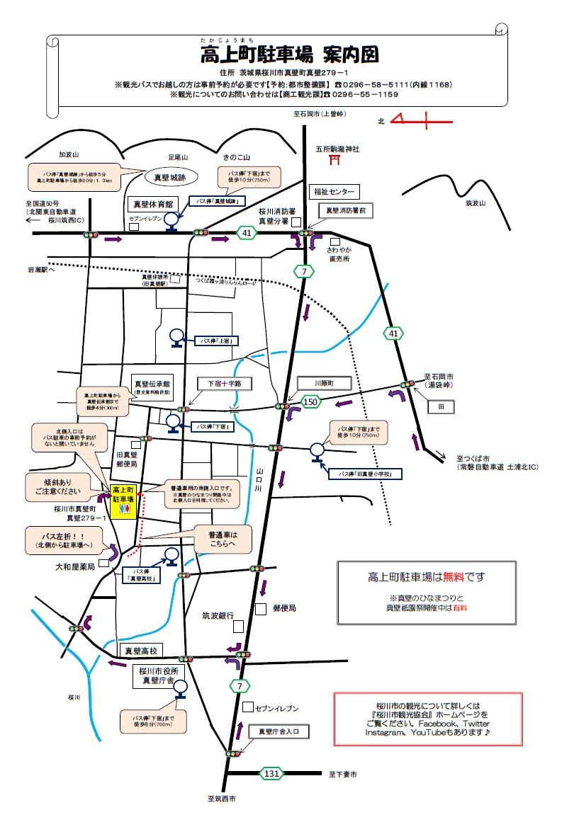 『高上町駐車場案内図』の画像