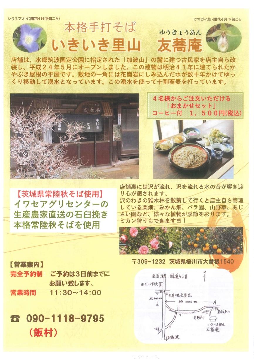 『いきいき里山 友蕎庵チラシ表』の画像