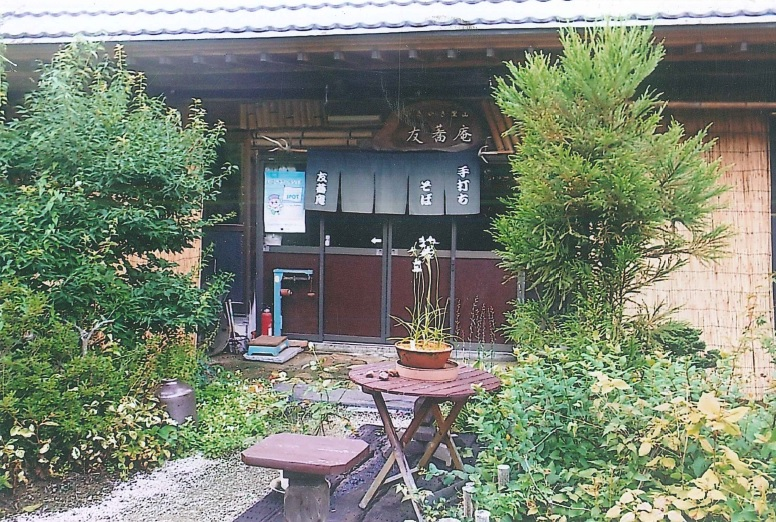 『友蕎庵店舗』の画像
