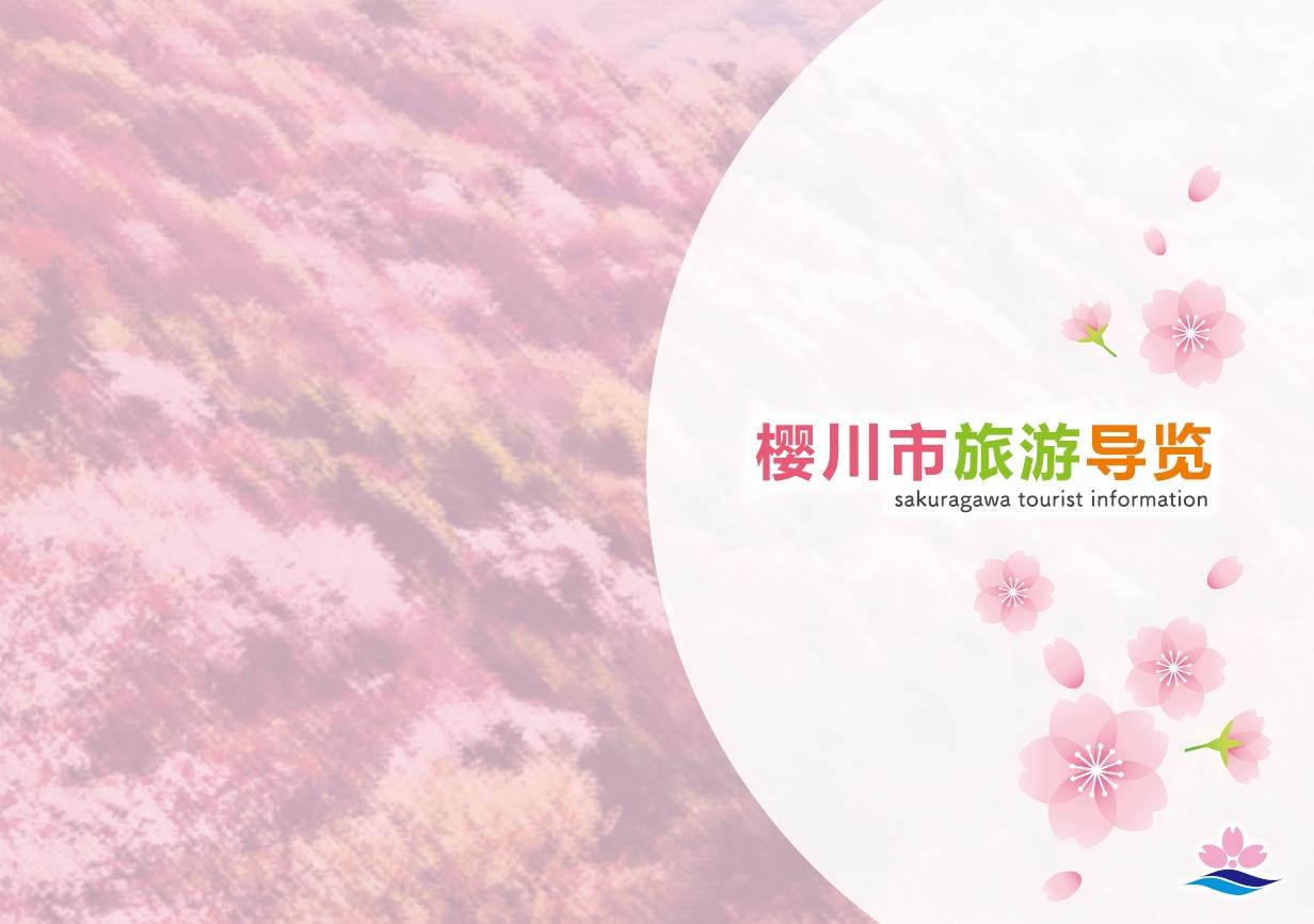 『『桜川市観光案内パンフレット_中国語簡体字版』の画像』の画像