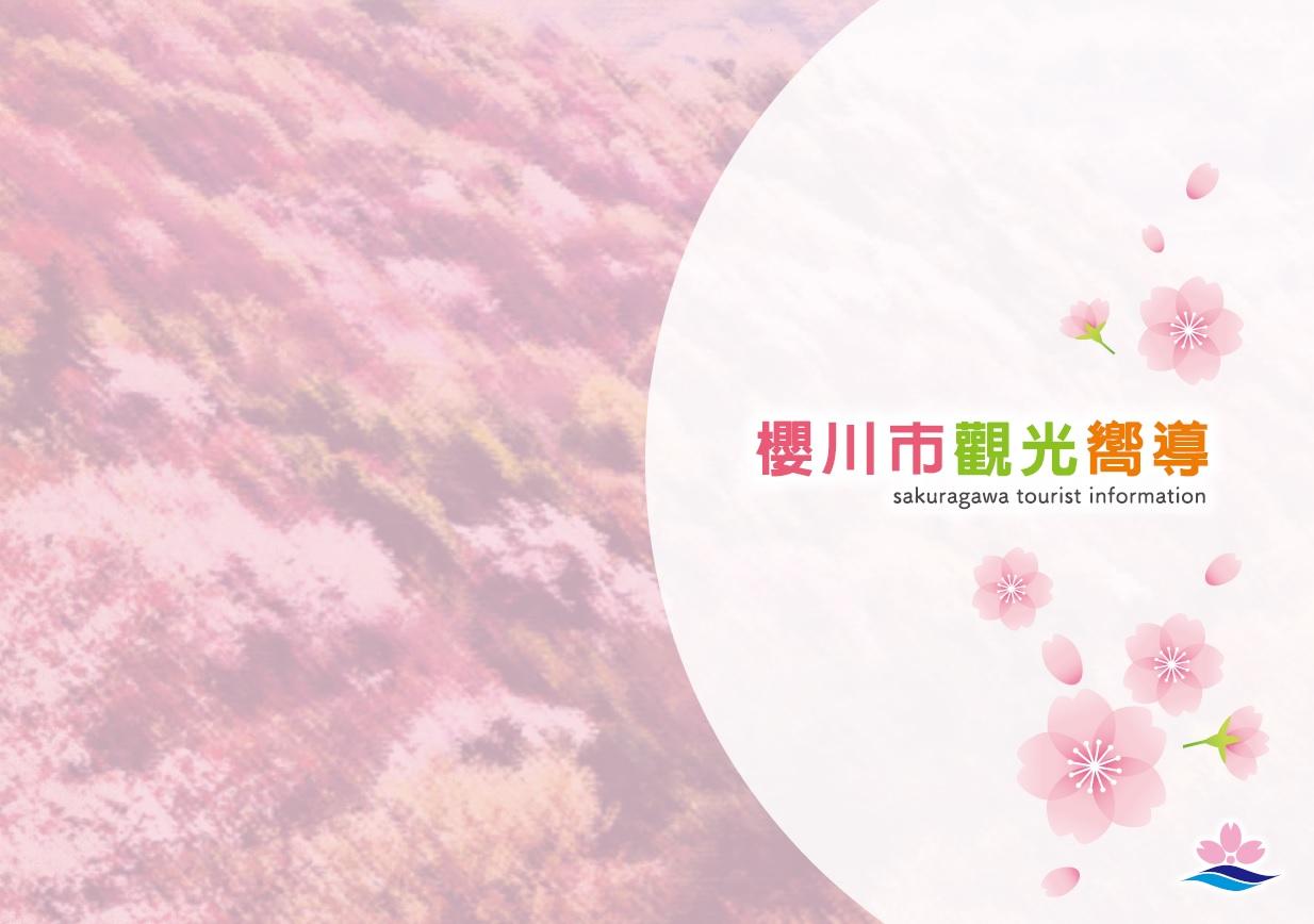 『『桜川市観光案内パンフレット_中国語繁体字版』の画像』の画像
