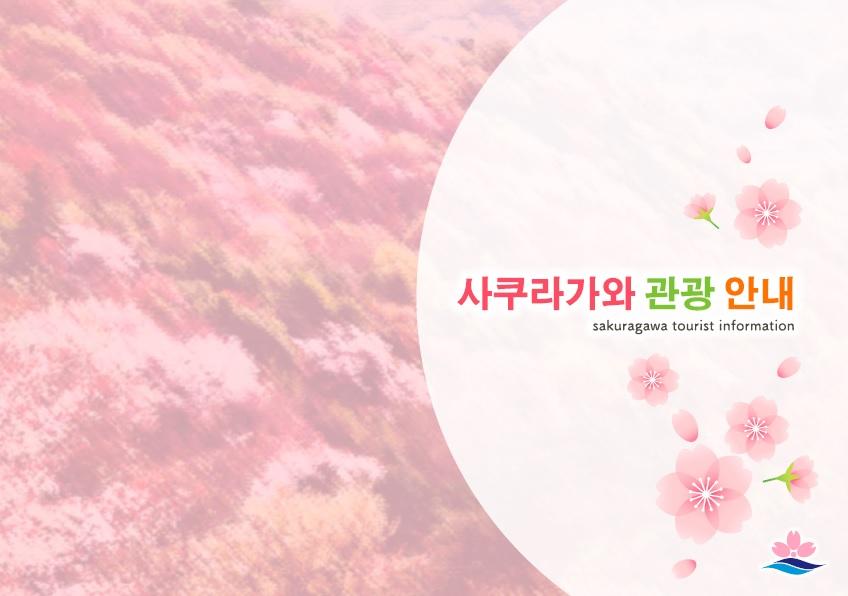 『桜川市観光案内パンフレット_韓国語版』の画像