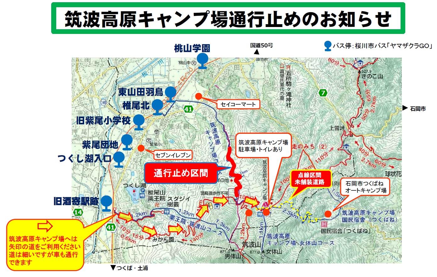 『筑波高原キャンプ場通行止めマップ』の画像