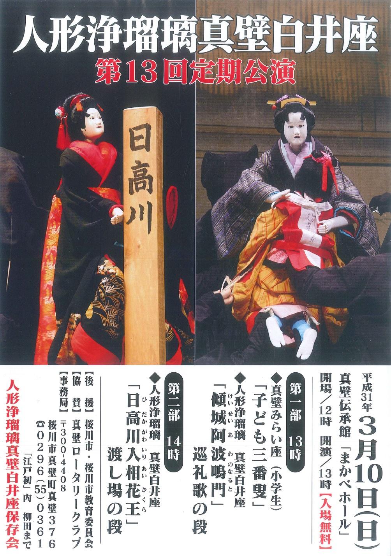 『人形浄瑠璃白井座公演チラシ』の画像