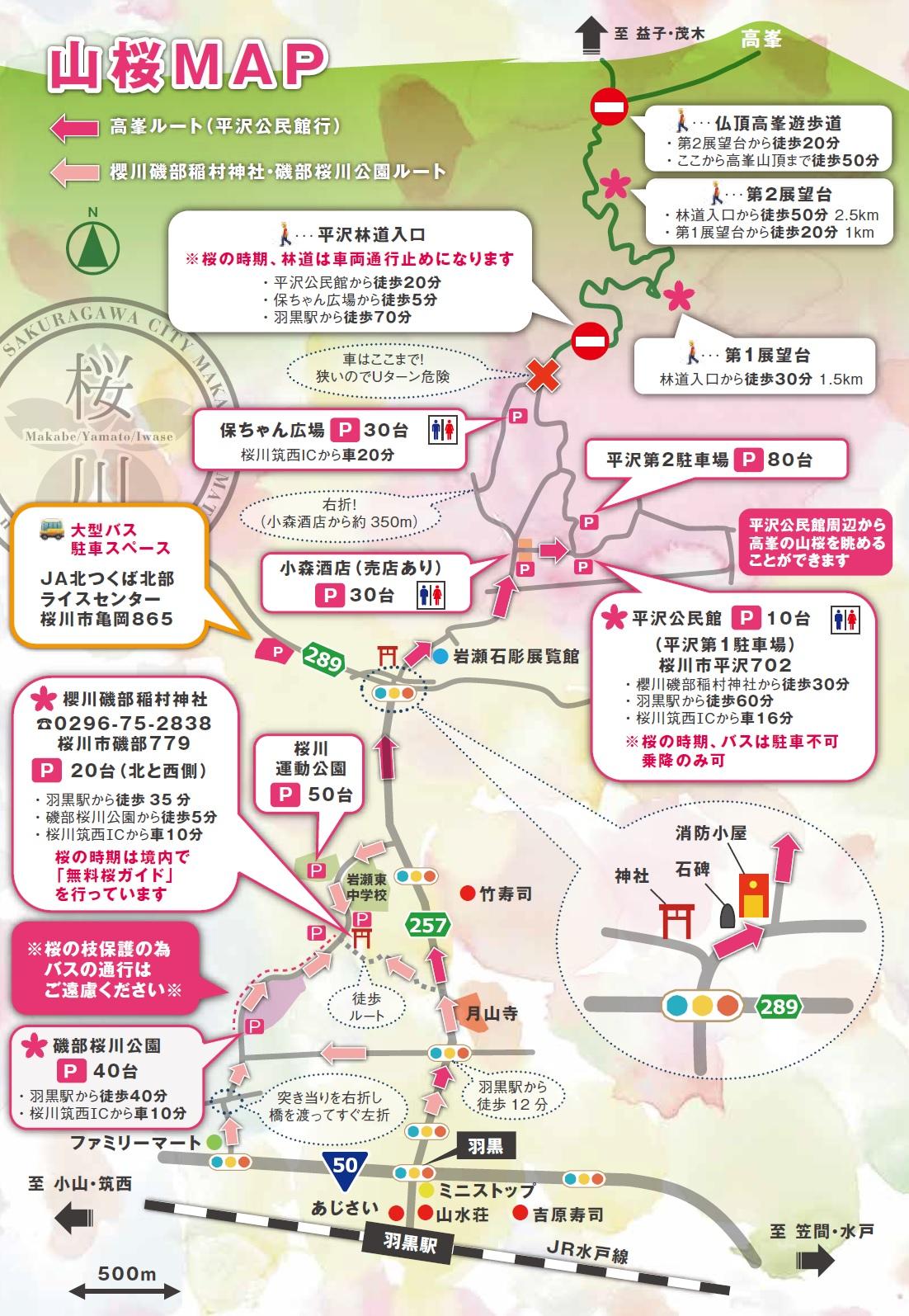 『山桜MAP』の画像