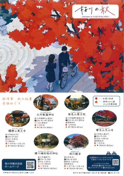 『桜川市秋の紅葉観光スポット』の画像