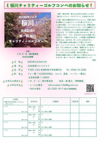 『桜川チャリティーゴルフコンペのお知らせチラシ』の画像