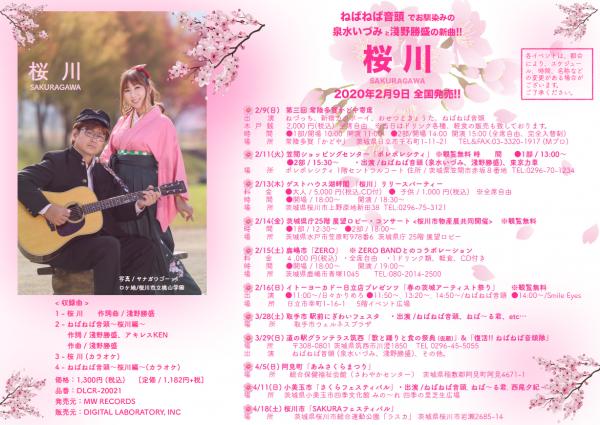 『『桜川』発売記念』の画像