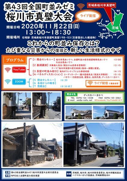 『全国町並みゼミ桜川市真壁大会チラシ』の画像