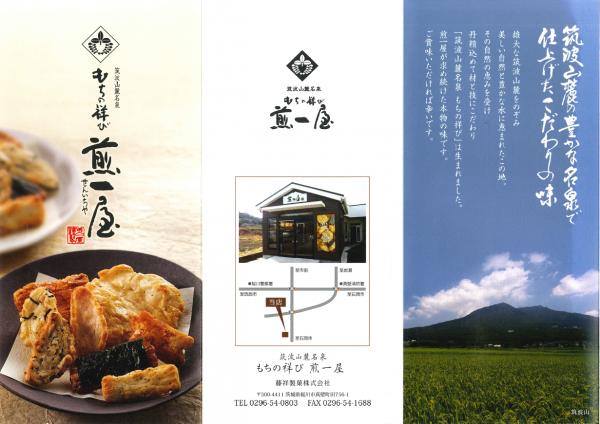 『藤祥製菓パンフレット』の画像
