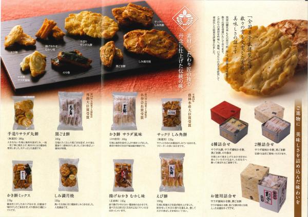 『藤祥製菓パンフレット2』の画像