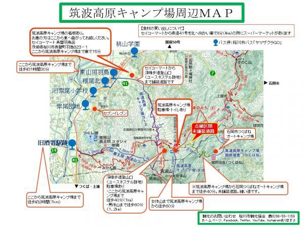 『筑波高原キャンプ場周辺マップ』の画像
