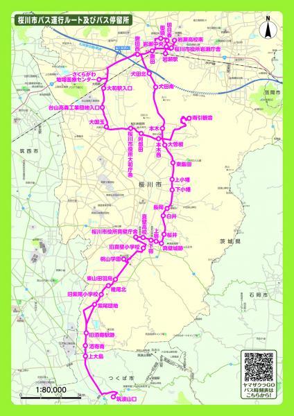『ハイキングマップ【バス路線図】』の画像